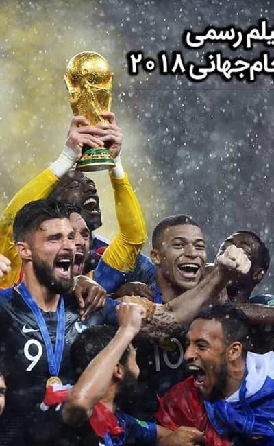 فیلم رسمی جام جهانی