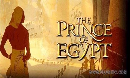 شاهزاده مصر