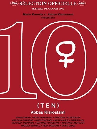 10 روی ده ( Ten on Ten)