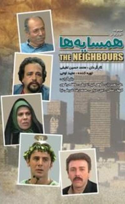 همسایه ها (1372)